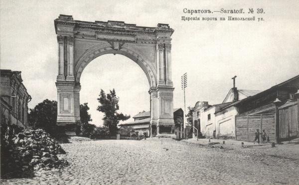 Триумфальные ворота. Снесены. Были на Радищева/Чернышевской