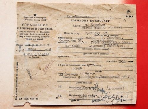 Подлинная похоронка, которую много лет не знали, куда отправить. В конце концов она оказалась в Ивановском детском доме.
