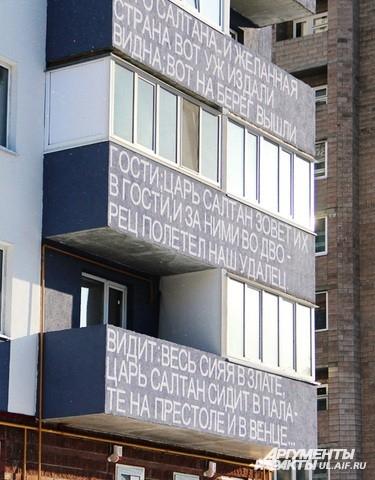 А вот тем, кто находится на балконе, чтобы прочесть надписи, нужно будет рисковать здоровьем…