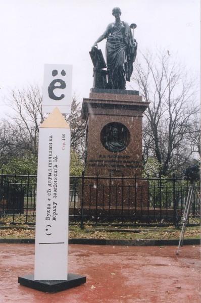 Так выглядел самый первый памятник букве «ё» в Ульяновске. «Отлит» из бумаги, картона  и оракала.