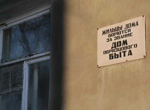 Как видим, жильцы дома не могут прекратить соревнование за быт, пока их прославляет нетленная табличка.