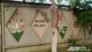 Этот стрит-арт дело рук жильцов дома №28А по Свердловскому проспекту. Герои известного мультфильма призывают свой двор любит и держать его в чистоте.