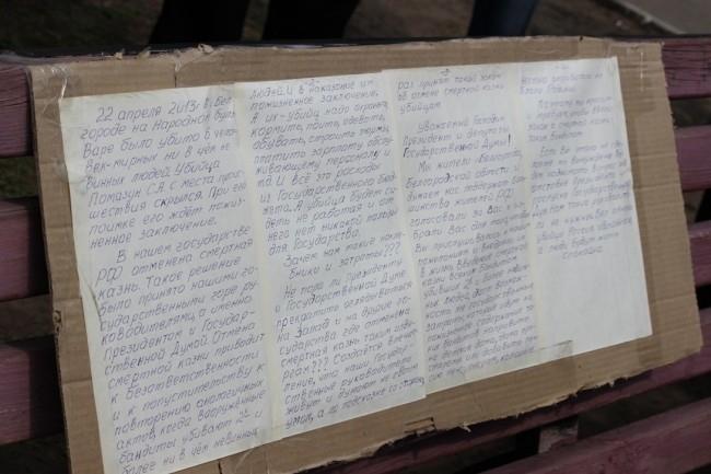 Обращение к белгородцам разметили на спинке лавочки