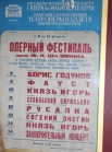 Афиша первого фестиваля, который прошел в 1982 году.