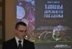 Владислав Кононов, начальник департамента Смоленской области по культуре и туризму, кандидат исторических наук