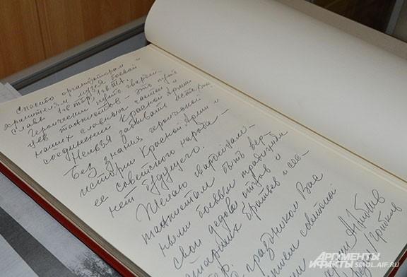 Первые записи в Книге отзывов и пожеланий оставили генералы