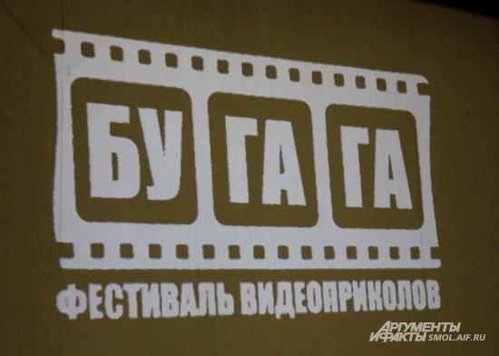 """Фестиваль видео-приколов """"Бугага"""" в Смоленске"""