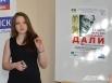 Юлия Рыкова - человек, которого смоляне должны благодарить за возможность увидеть работы Дали