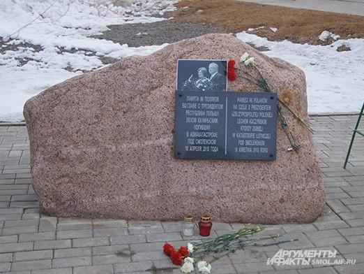 Мемориальный камень на месте падения самолета