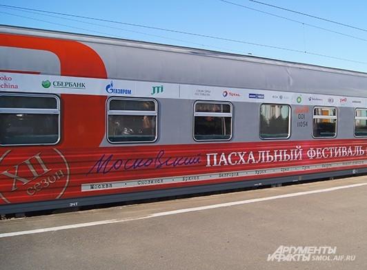 Специальный поезд Гергиева