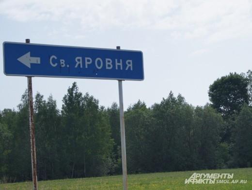 Все называют это место - Николо-Яровня, а указатель на дороге считает иначе