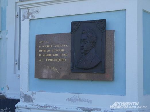 Мемориаьная доска Александру Грибоедову
