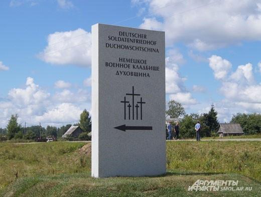 Немецкое кладбище в Духовщине построено Германским народным союзом по уходу за военными захоронениями/German military cemetery in Duchowtschina is built by the German War Graves Commission