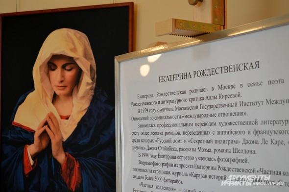 София Ротару.  Сассоферрато, «Молящаяся Дева Мария».