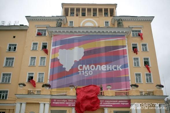 Водружение красного знамени на гостинице Смоленск