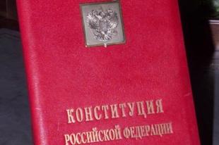День Конституции РФ 8cf591d6547638a60fcd5371bae0b874