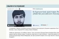 Скриншот страницы киргизского новостного сайта.