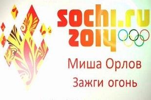 Житель Магнитогорска написал гимн Олимпиады-2014 в Сочи