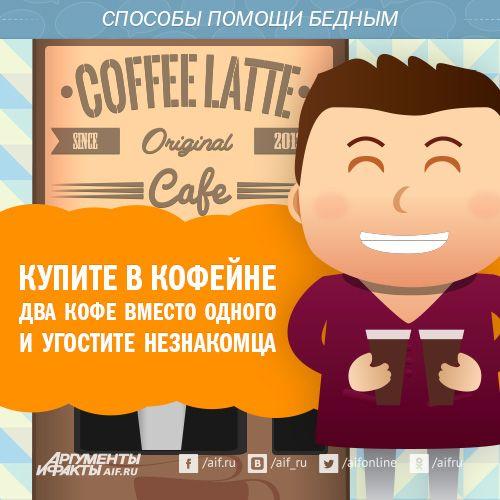 Выпейте в кофейне одну чашку кофе, но заплатите за две или больше чашек.  Не выпитый, но оплаченный кофе остается в «подвешенном» состоянии, дожидаясь посетителя, у которого не хватает денег на кофе.
