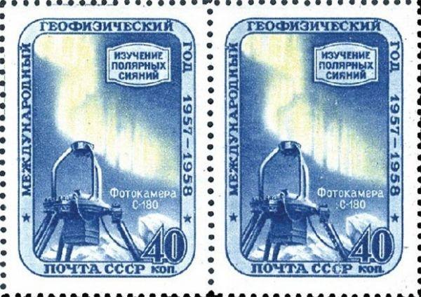 Год назад на аукционе Cherrystone за $14 500 была продана пара 40-копеечных марок «Изучение полярных сияний». Они были выпущены в рамках серии «Международный геофизический год» в 1958 году.