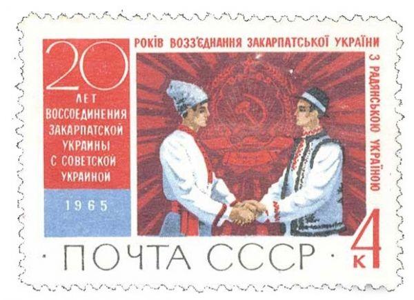 Из-за изношенности техники надпечатки на марке «Закарпатская Украина» 1965 года получились разными, поэтому некоторые из них представляют особую редкость. Так в 2008 году на аукционе Cherrystone экземпляр марки был продан за $29 900.