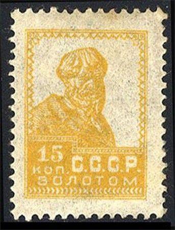 В 1925 году был издан первый стандартизированный выпуск «Золотой стандарт», но во время печати 15-копеечных марок перфорационный станок вышел из строя, и марки получились бракованными. Сейчас они оцениваются около $20 000.