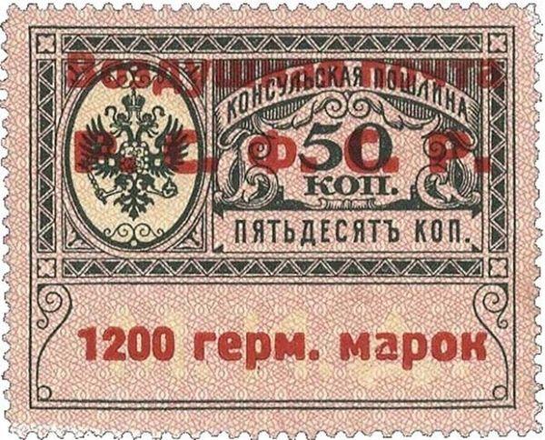 «Консульский полтинник» считается одной из самых необычных марок, поскольку в 1922 году посольство РСФСР сделало дополнительный красный штамп на своих марках. Сейчас осталось лишь несколько таких экземпляров, один из которых был продан за $63 250.