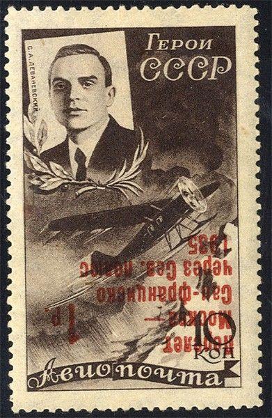 В 1935 году в честь перелёта Москва–Северный полюс–Сан-Франциско была выпущена серия с портретом лётчика Леваневского, часть из которых получилась с перевёрнутой надпечаткой со строчной «ф». Такой экземпляр был продан на аукционе в Нью-Йорке за $718 750.