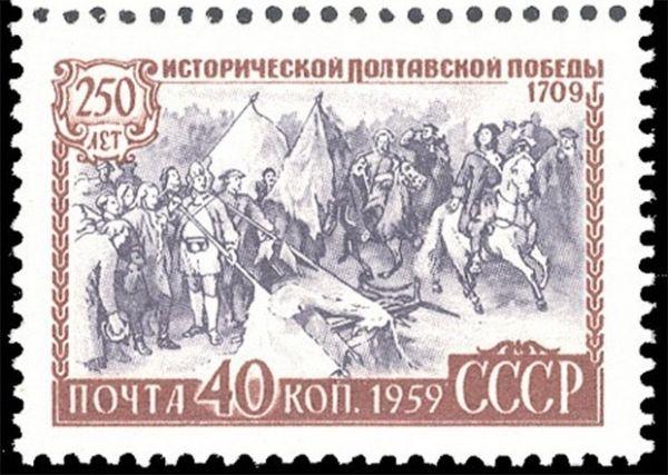 Одной из самых редких марок считается «250 лет исторической Полтавской победы 1709 г.». Она была напечатана в 1959 году, но в обращение так и не попала из-за визита Никиты Хрущёва в Швецию. В 2012 году марка была продана за $15 000.