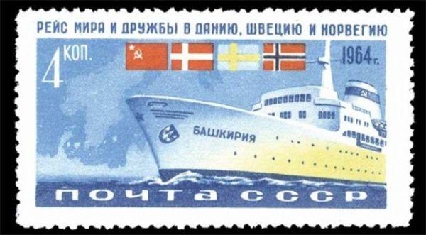 В 2008 году экземпляр марки «Рейс мира и дружбы в Данию, Швецию и Норвегию» продали на аукционе Cherrystone за $28 750. Марка стала раритетом по тем же причинам, что и «250 лет Полтавской победы» - из-за дипломатического визита Никиты Хрущёва в Швецию.