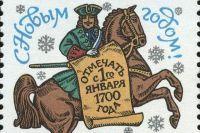 Почтовая марка с изображением Петра I. 1989 год.