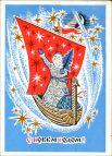 Художник Б. Пармеев, 1971 год. Цена 4 коп.