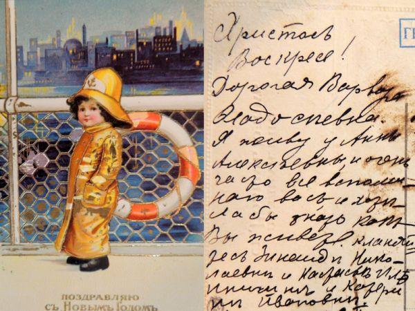 В открытках на Рождество писали и о своей жизни.