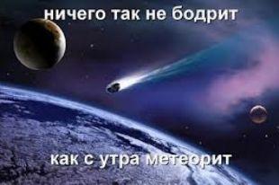 Интернет-мемы про метеорит «Челябинск» стали самыми популярными в 2013 году
