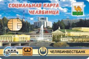 Власти Челябинска незаконно выбрали компанию, выпускающую социальные карты