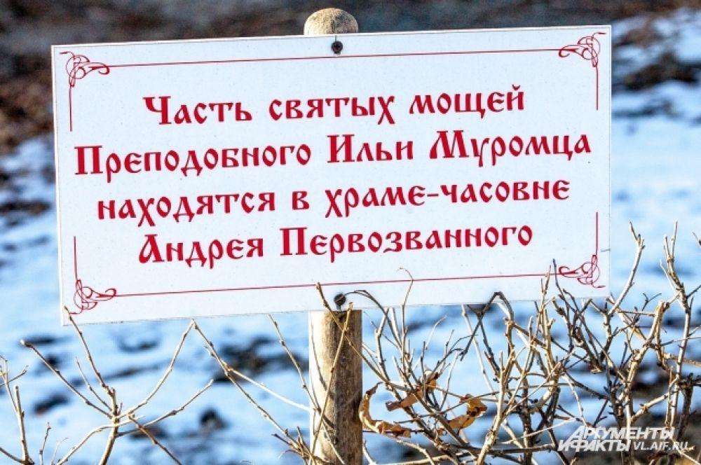 Табличка рядом с памятником Илье Муромцу.