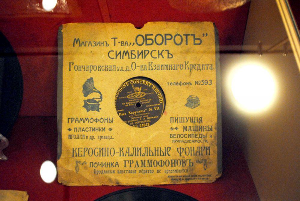 Граммофонная пластинка из симбирского магазина (располагался на Гончаровской улице, в доме, где сейчас театр кукол)