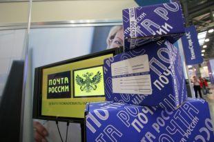 Сотрудники «Почты России» будут вскрывать посылки челябинцев