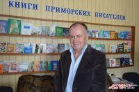 Александр Ткачук, председатель Приморского отделения Союза писателей России.