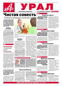 АиФ-Урал