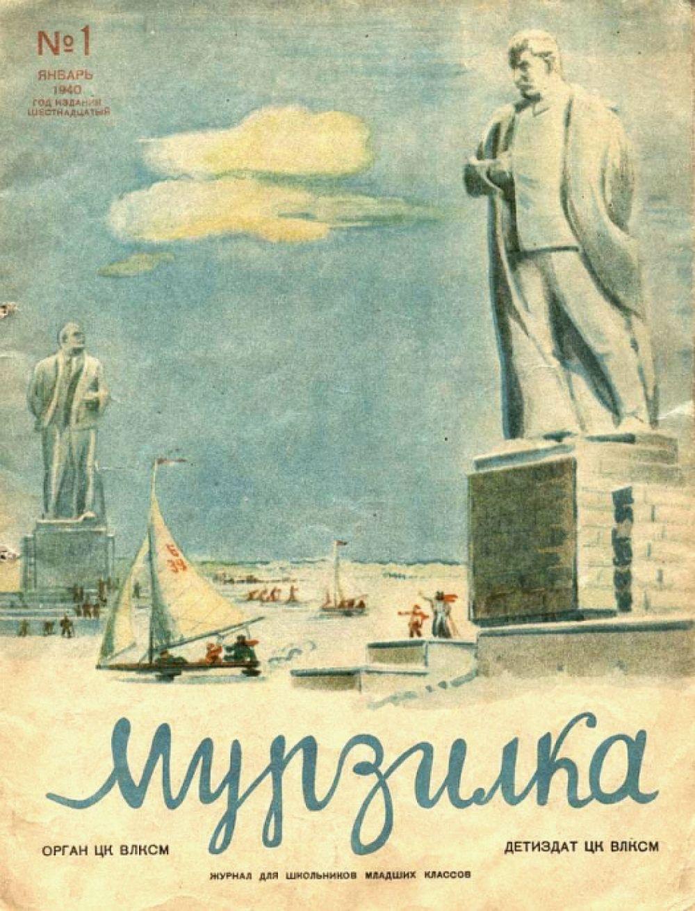 Журнал «Мурзилка», январь 1940 года. Этот ежемесячный детский литературно-художественный журнал издаётся с 16 мая 1924 года, после чего были выпущены четыре мультфильма о Мурзилке.