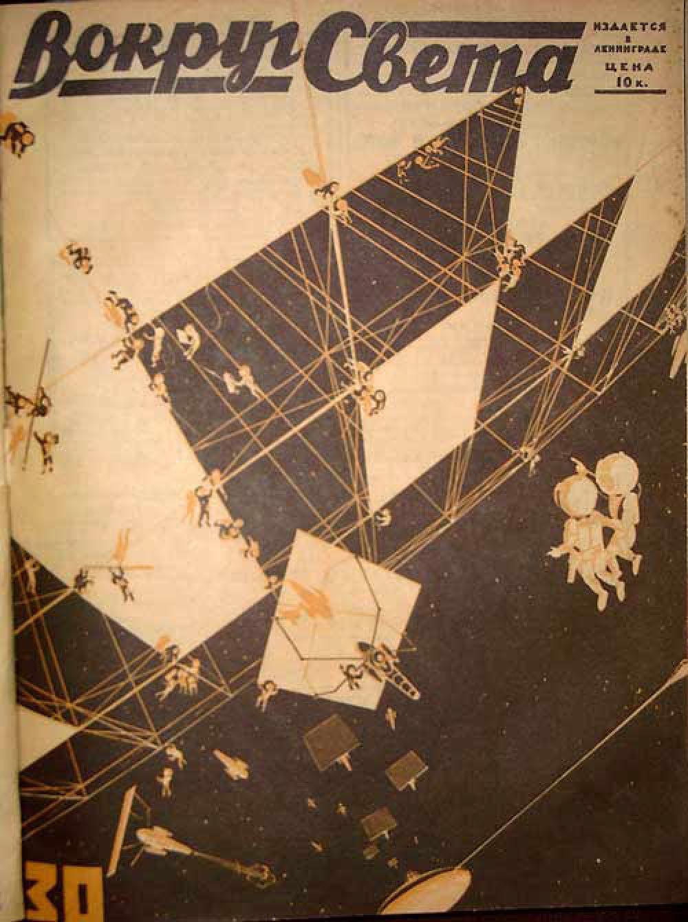 Журнал «Вокруг Света», 1930 год. «Вокруг света» является старейшим российским научно-популярным журналом, первый номер был выпущен в декабре 1860 года.