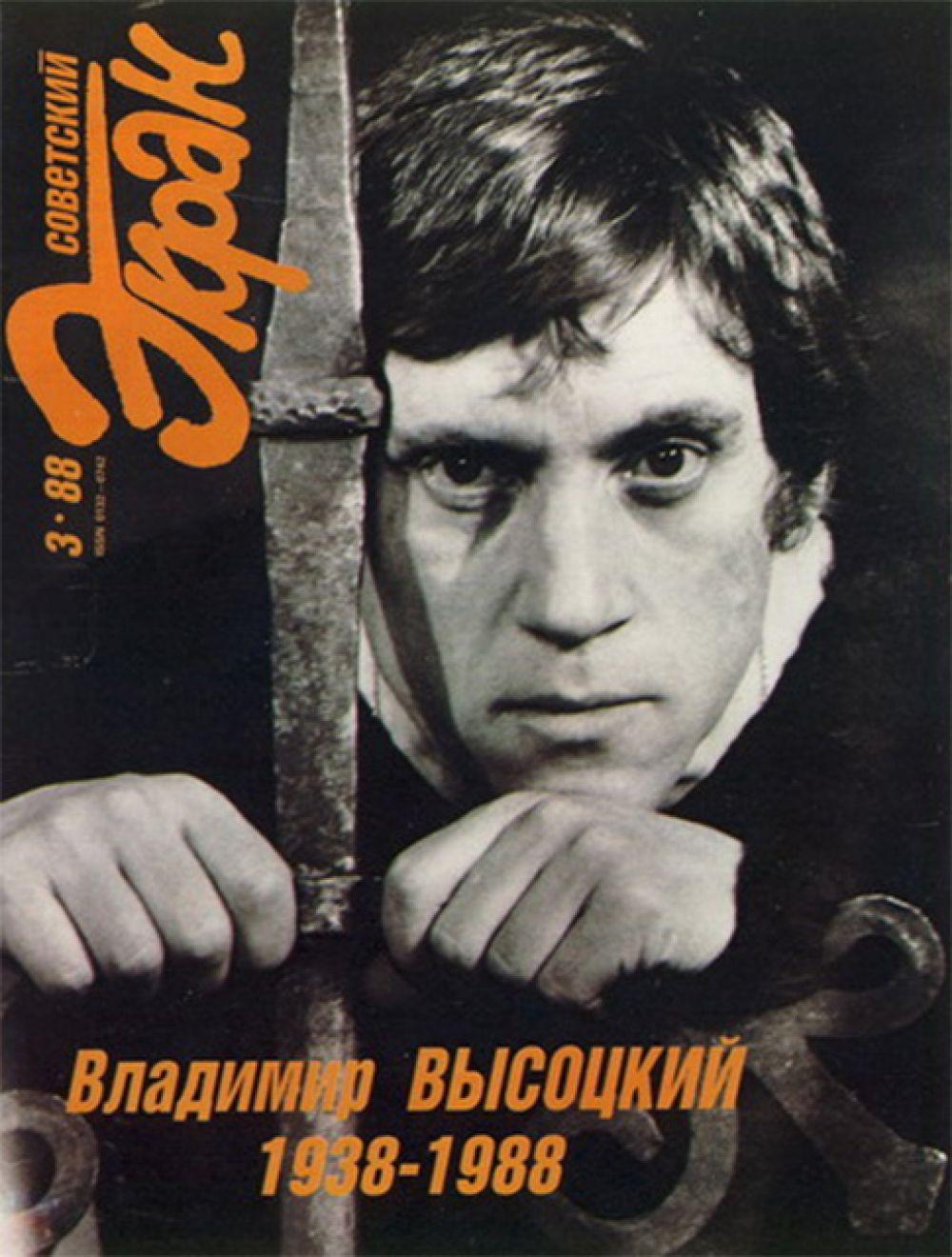 Журнал «Советский экран», март 1988 года. «Советский экран» издавался с 1925 по 1998 годы Союзом кинематографистов СССР совместно с Госкино СССР. Ежегодно «Советский экран» проводил опрос читателей для выявления лучшего фильма года.