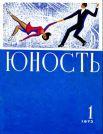 Журнал «Юность», январь 1973 года. С 1955 года в Москве начал издаваться литературно-художественный журнал для молодёжи «Юность», который одно время являлся органом Союза писателей СССР, но позже стал независимым изданием.
