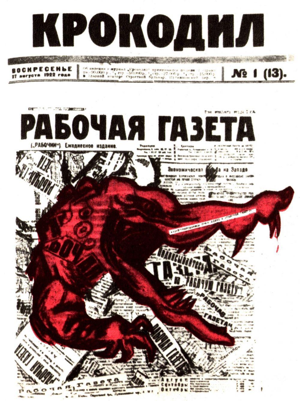 Сатирический журнал «Крокодил», номер за 22 августа 1922 года. Первый номер вышел в 1922 году и с тех пор издание печаталось три раза в месяц, а его тиражи достигали 6,5 млн экземпляров.