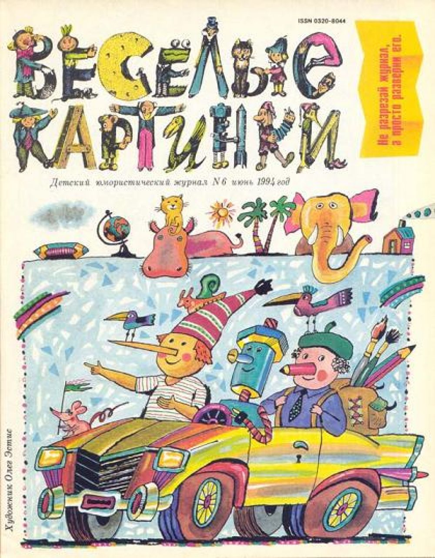 Журнал «Весёлые картинки», июнь 1994 года. С сентября 1956 года в Москве начал издаваться детский юмористический журнал «Весёлые картинки», ставший наряду с «Мурзилкой» одним из самых популярных детских журналов СССР.
