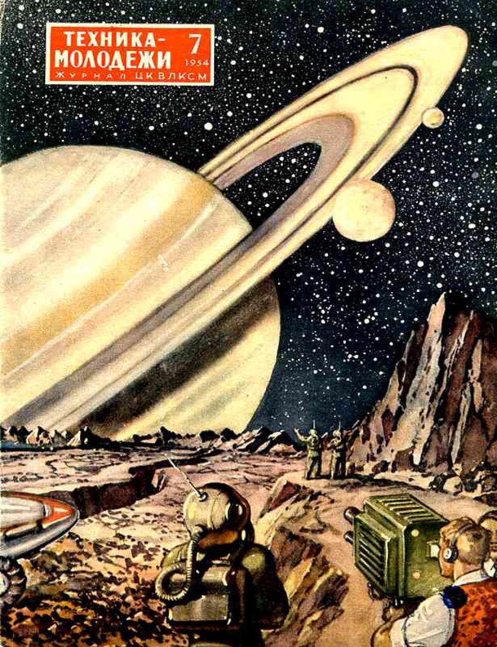 Журнал «Техника – молодёжи», июль 1954 года. Ежемесячный научно-популярный журнал «Техника – молодёжи» выпускается с 1933 года и помимо научных статей содержал также научно-фантастические рассказы и новости мира техники.