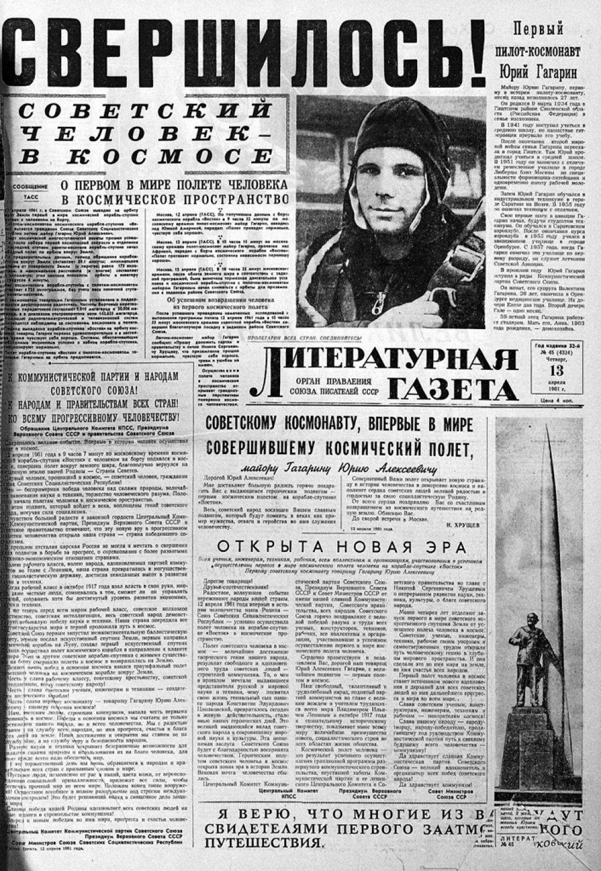 «Литературная газета», 1961 год. «Литературная газета» впервые вышла в апреле 1929 года по инициативе Максима Горького и с самого начала позиционировалась как еженедельное литературное и общественно-политическое издание.