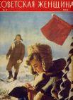 Журнал «Советская женщина», март 1964 года. Этот женский общественно-политический журнал издавался Комитетом советских женщин с 1945 года на 12 языках, в том числе на немецком, французском, китайском и хинди.