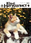 Журнал «Юный натуралист», сентябрь 1991 года. Журнал «Юный натуралист» был основан в 1928 году и довольно быстро стал одним из наиболее популярных изданий для школьников.